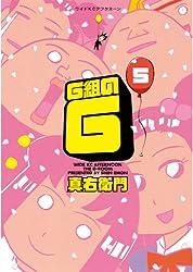 G組のG(5) (アフタヌーンコミックス)
