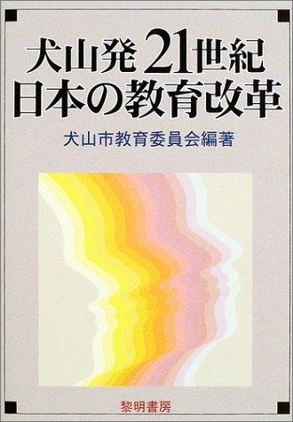 犬山発21世紀日本の教育改革