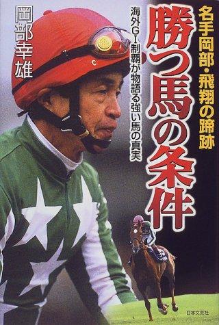 名手岡部・飛翔の蹄跡 勝つ馬の条件―海外G1制覇が物語る強い馬の真実