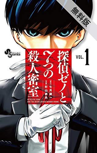 探偵ゼノと7つの殺人密室(1)【期間限定 無料お試し版】 (少年サンデーコミックス)