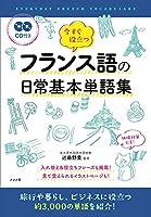 CD付き 今すぐ役立つ フランス語の日常基本単語集