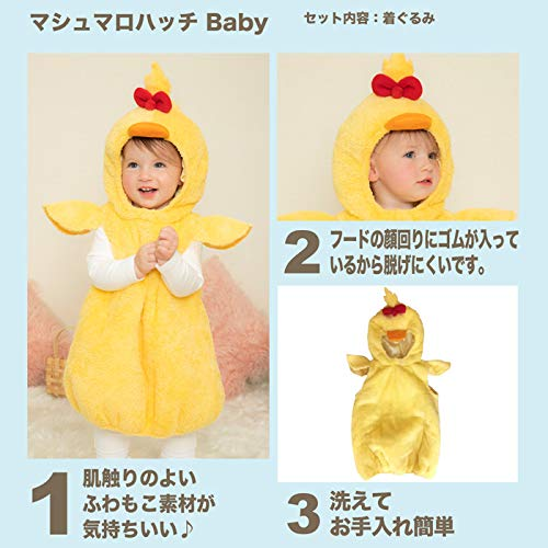 b8643990395cc8 ベビー マシュマロ ヒヨコ 鳥 鶏 動物 動物コスプレ もこもこ あったか ロンパース ロンパス 赤ちゃん 着ぐるみ 着ぐるみ きぐるみ