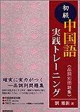 初級中国語実践トレーニング―品詞別問題集