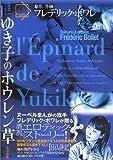 ゆき子のホウレン草 / フレデリック・ボワレ のシリーズ情報を見る