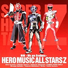 Hero Music All Stars Z「蒸着 〜We are Brothers〜」のジャケット画像