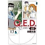 Q.E.D.iff -証明終了-(13) Q.E.D.iff ―証明終了― (月刊少年マガジンコミックス)