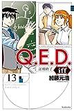 Q.E.D.iff -証明終了-(13) Q.E.D.iff ―証明終了―