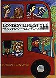 デイスカバー・ロンドン―London LifeーStyle