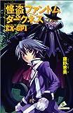 怪盗ファントム&ダークネス EX‐GP1 (カラフル文庫)