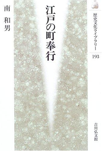 江戸の町奉行 (歴史文化ライブラリー)