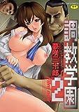 調教学園2 限定版[ドラマCD付き] / 夢咲 三十郎 のシリーズ情報を見る
