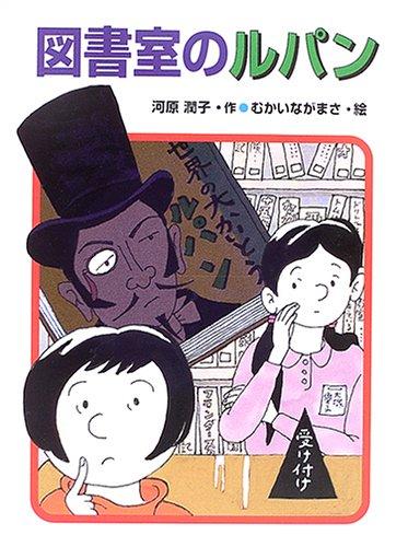 図書室のルパン (あかね・新読み物シリーズ)の詳細を見る