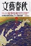 文藝春秋 2008年 02月号 [雑誌]