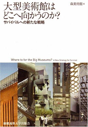 大型美術館はどこへ向かうのか?―サバイバルへの新たな戦略の詳細を見る