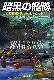暗黒の艦隊: 駆逐艦〈ブルー・ジャケット〉 (ハヤカワ文庫 FT タ 4-1)