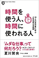 時間を使う人、時間に使われる人―10人の成功者に学ぶ人生を変える技術 (Kizuna Pocket Edition)