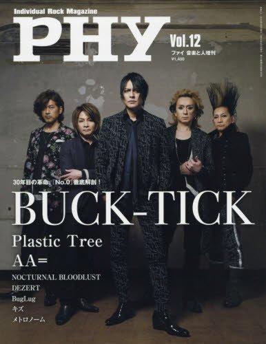 PHY【ファイ】VOL.12 音楽と人増刊 特集:BUCK-...