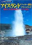 旅名人ブックス59 アイスランド・フェロー諸島・グリーンラント 第2版