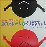あかまるちゃんとくろまるちゃん (アップルしかけ絵本ベストセレクション2)