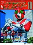 仮面ライダー Vol.10 (OFFICIAL FILE MAGAZINE(オフィシャルファイル マガジン))