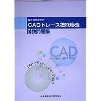 CADトレース技能審査 平成16年度試験問題集