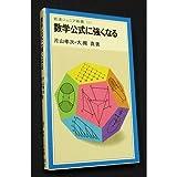 数学公式に強くなる (岩波ジュニア新書)