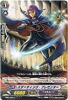 【カードファイト!!ヴァンガード】 《コミックスタイルvol.1》 スターティング・プレゼンター C eb01-023