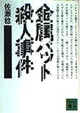 金属バット殺人事件 (講談社文庫)