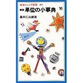 新版 単位の小事典 (岩波ジュニア新書)