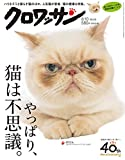 クロワッサン 2017年08月10日号 No.954 やっぱり、猫は不思議。 [雑誌]