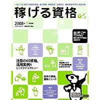 稼げる資格 (2008年下半期版) (リクルートムック) (リクルートムック)