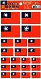 台湾国旗 シール 大・中・小 22枚入