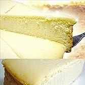[訳あり]本場NYの濃厚NYチーズケーキ プレーン