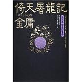 倚天屠龍記〈第3巻〉盟主の条件