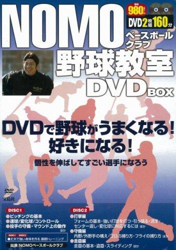 NOMOベースボールクラブ野球教室DVD BOX (<DVD>)