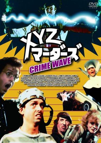 DVD名画劇場シリーズ XYZマーダーズ―デジタルリマスター版―の詳細を見る