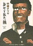 身から出た鯖 / 中崎 タツヤ のシリーズ情報を見る