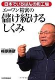 「日本でいちばんの町工場 エーワン精密の儲け続けるしくみ」梅原 勝彦