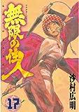 無限の住人(17) (アフタヌーンコミックス)