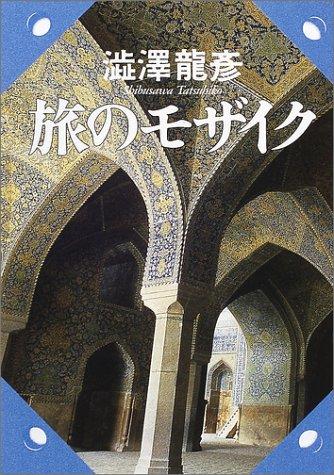 旅のモザイク―渋澤龍彦コレクション   河出文庫の詳細を見る