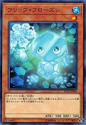 遊戯王 ST19-JP001 フリップ・フローズン (日本語版 ノーマル) スターターデッキ 2019