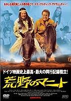 荒野のマニト [DVD]