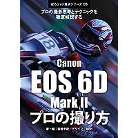ぼろフォト解決シリーズ 120 プロの撮影思考とテクニックを徹底解説する Canon EOS 6D Mark II プロの撮り方