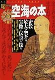 空海の本―密教最大の聖者の実像と伝説を探る (NEW SIGHT MOOK―Books Esoterica)