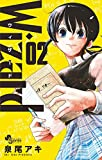 Wizard(2) (ゲッサン少年サンデーコミックス)