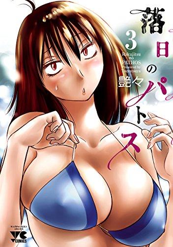 落日のパトス 3 (ヤングチャンピオン・コミックス)