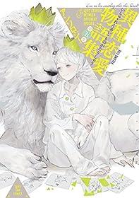 異種恋愛物語集 第五集 (ZERO-SUMコミックス)