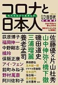 月刊文藝春秋特別編集 コロナと日本人 私たちはどう生きるか(文春ムック) (文春e-book)