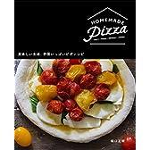 HOMEMADE Pizza 美味しい生地、野菜いっぱいピザレシピ