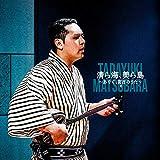 清ら海、美ら島~あやぐ、宮古のうた~(CD)
